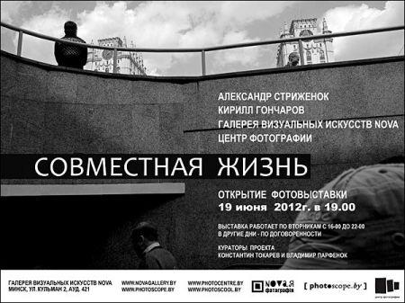 """Фотовыставка """"Совместная жизнь"""" (19 июня – 21 июля)"""