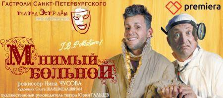 Мнимый больной. Театр Русская песня
