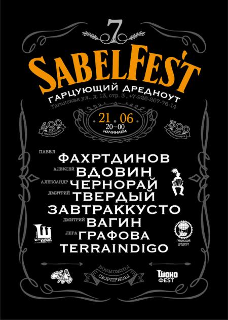 САБЕЛЬФЕСТ 2017