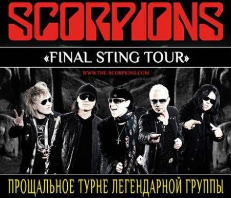 скорпионс днепропетровск 2012