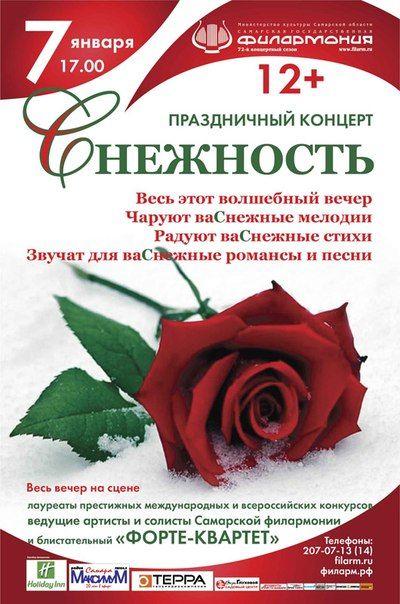 Праздничный концерт «Снежность» в Самарской государственной филармонии