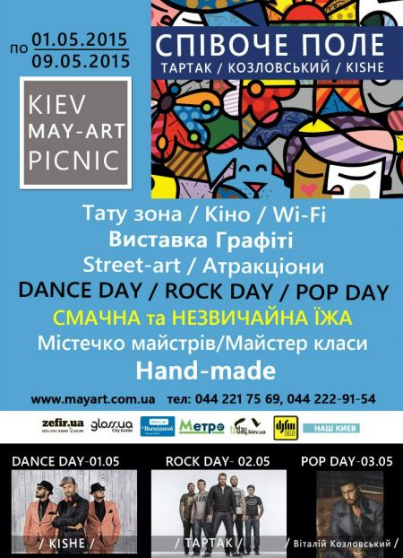 Фестиваль KIEV MAY-ART PICNIC 2015 (1-9 мая)