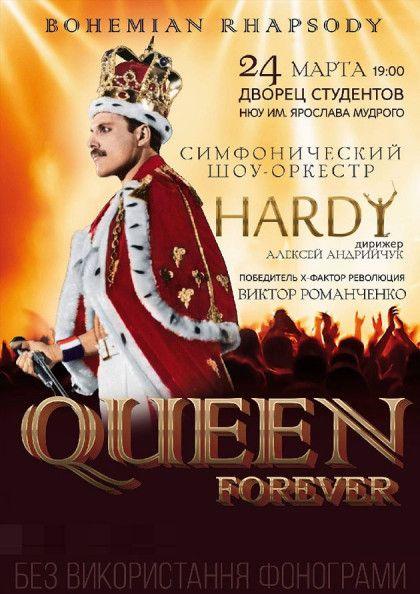 «Queen Forever» Hardy Orchestrа в Харькове. Квин купить билет