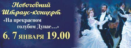 На прекрасном голубом Дунае... Челябинский театр оперы и балета