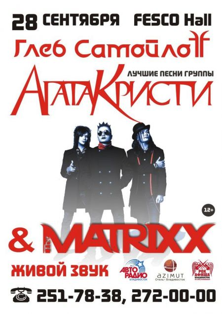 Концерт Глеба Самойлова & The MATRIXX