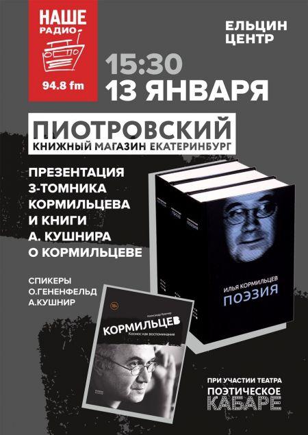 Александр Кушнир презентует книгу о Кормильцеве