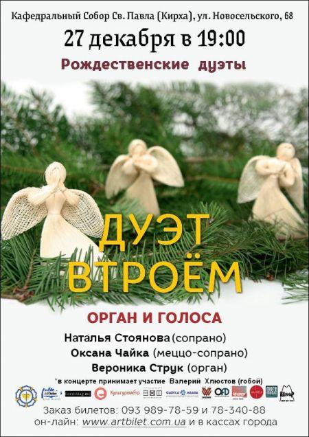 Дуэт втроем: орган и голоса в одесской Кирхе