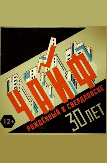 Концерт группы Чайф в г. Бобруйск. 2015