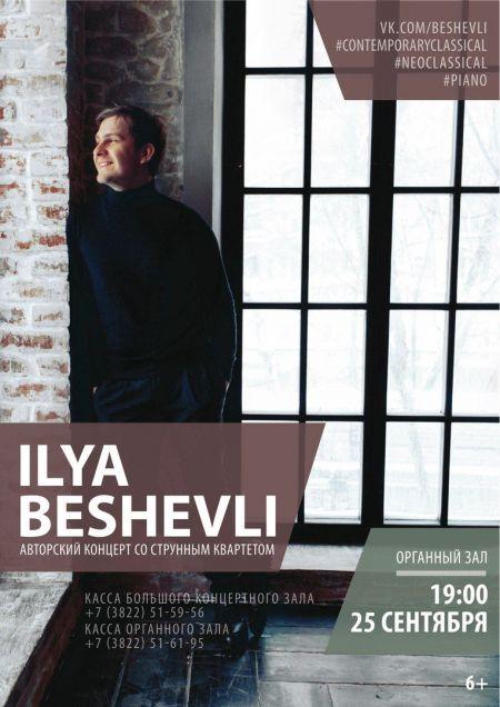 Концерт Ильи Бешевли (ILYA BESHEVLI)
