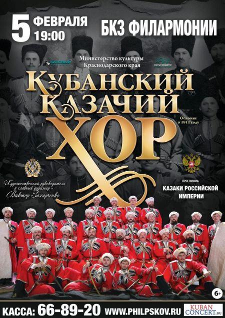 Кубанский казачий хор в Пскове