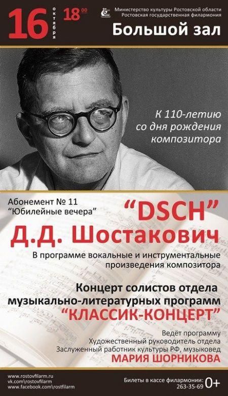 «DSCH». К 110-летию Шостаковича. Ростовская филармония