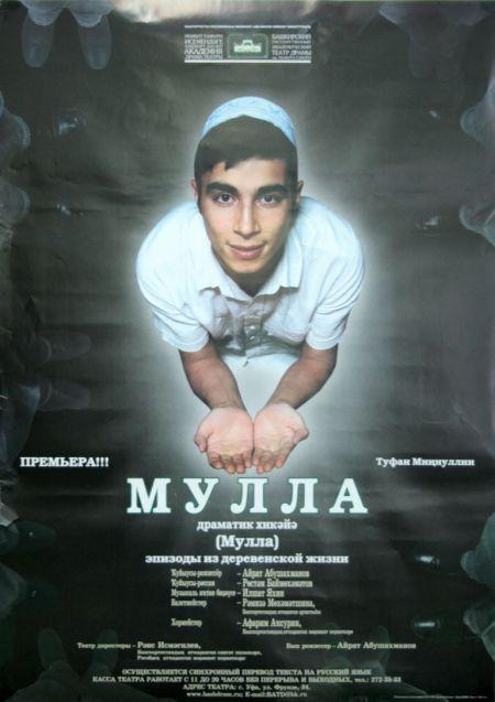 МУЛЛА. Театр драмы им. Мажита Гафури