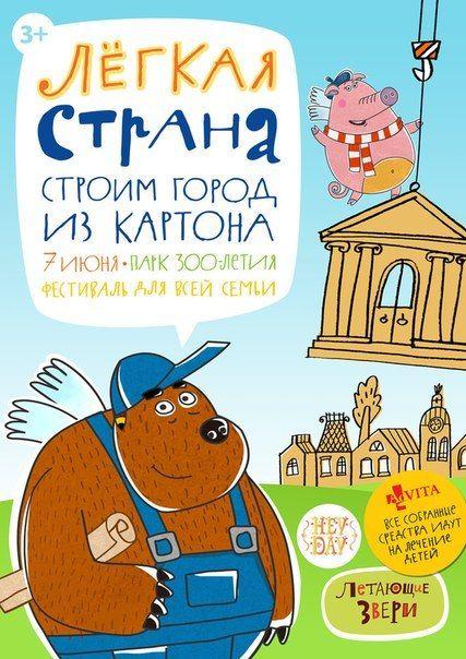 Фестиваль ЛЁГКАЯ СТРАНА. СТРОИМ ГОРОД ИЗ КАРТОНА