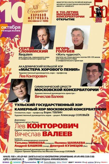 Фестиваль Тевлина. Московская консерватория