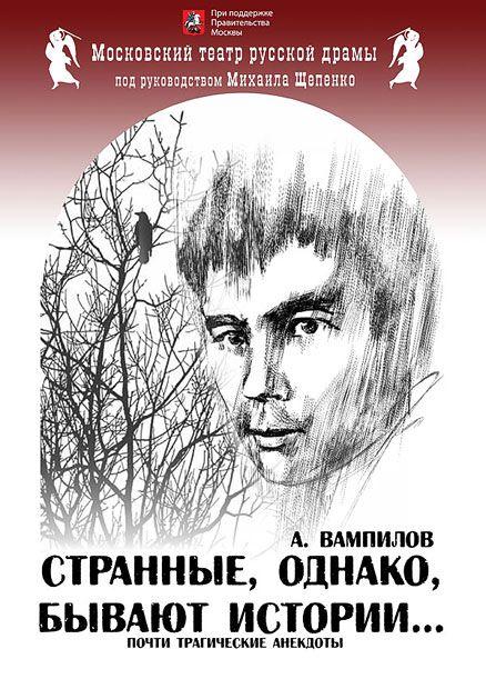 Странные, однако, бывают истории… Московский театр русской драмы