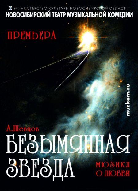 Безымянная звезда. Новосибирский музыкальный театр