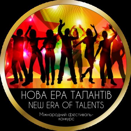 Фестиваль Нова Ера Талантів 2020