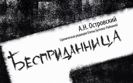 БЕСПРИДАННИЦА. Театр «Сатирикон»