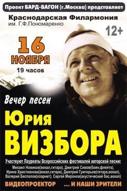 Юрий Визбор. Краснодарская филармония