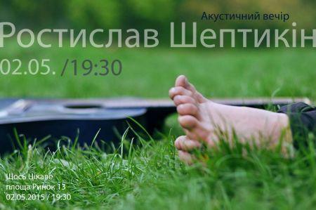 Акустичний вечір Ростислава Шептикіна