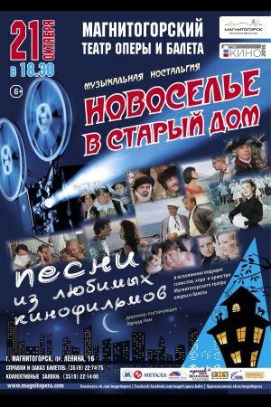 Новоселье в старый дом. Магнитогорский театр оперы и балета