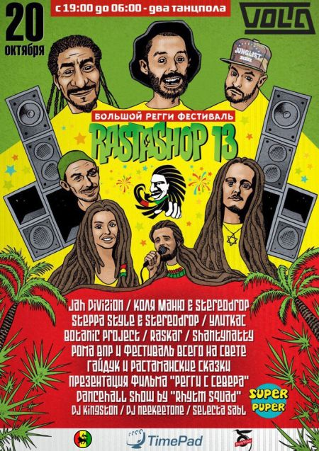 Регги-фестиваль «Rastashop 13»