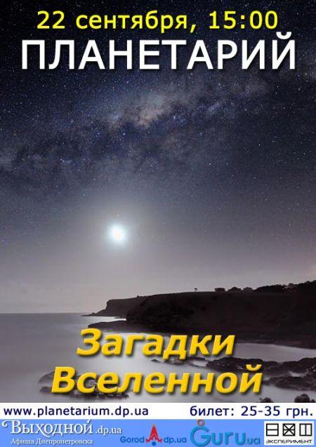 программа планетарий днепропетровск