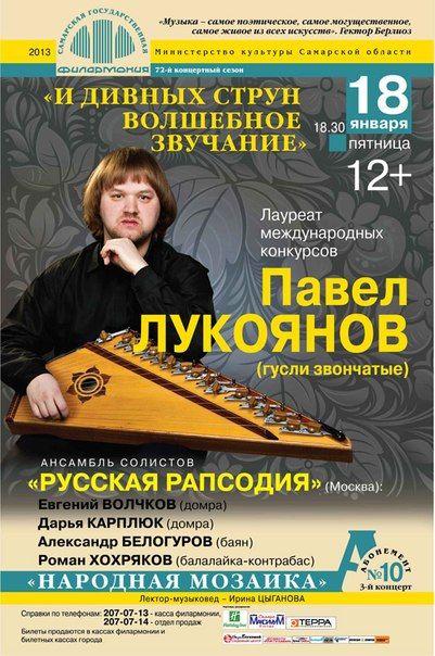 Концерт «И дивных струн волшебное звучанье»  в Самарской государственной филармонии
