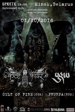 Концерт групп Cult Of Fire и Phurpa