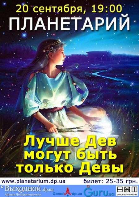 Лучше Дев могут быть только Девы, Днепропетровский планетарий.