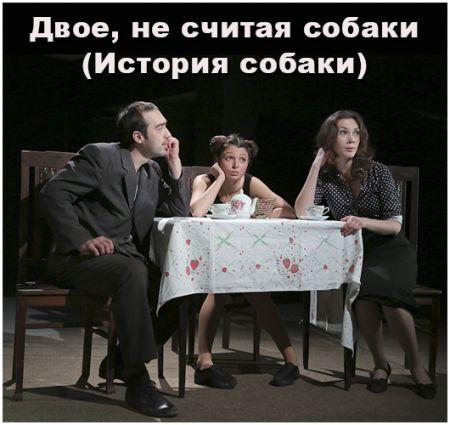 Двое, не считая собаки (История собаки). Театр русской драмы имени Леси Украинки