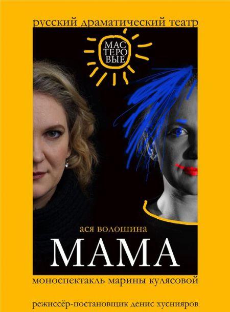 Мама. Театр Мастеровые
