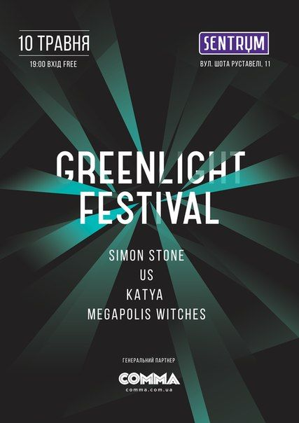 GreenLight Festival 2015 в Киеве
