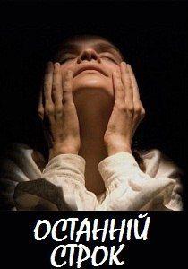Вистава Останній строк. Рівненський академічний український музично-драматичний театр