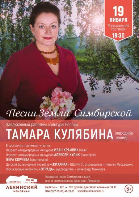 ПЕСНИ ЗЕМЛИ СИМБИРСКОЙ. Ульяновская филармония