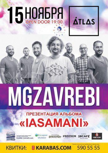Концерт Mgzavrebi (Мгзавреби)