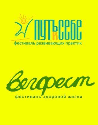 Фестивали Путь к Себе & Вегфест-2012 в Этномире