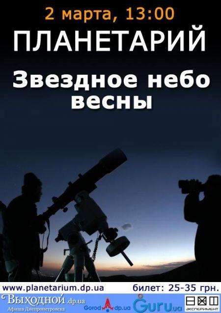 Звездное небо весны. Днепропетровский планетарий.