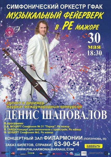 Концерт Музыкальный фейерверк в Ре мажоре. Государственная филармония Алтайского края