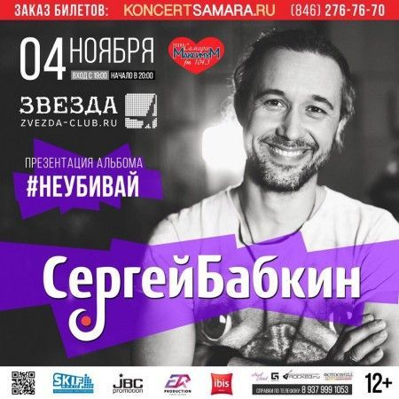 Концерт Сергея Бабкина