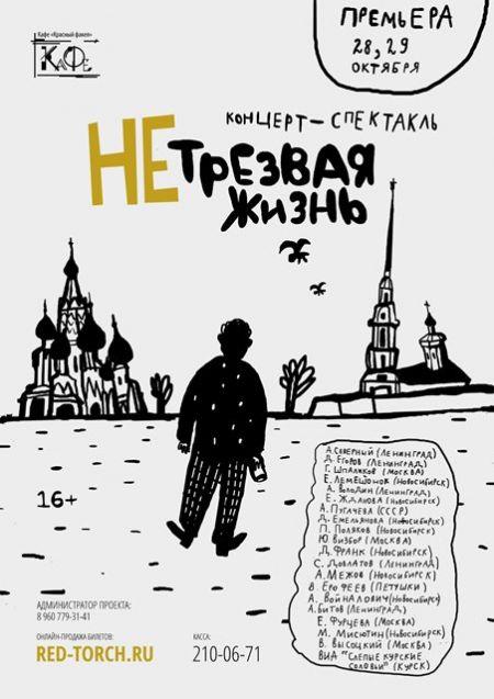 НЕтрезвая жизнь. Новосибирский театр Красный факел