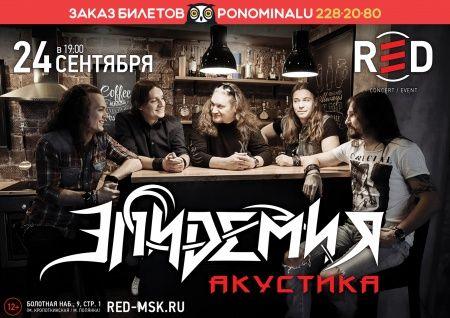 Группа Эпидемия в Москве
