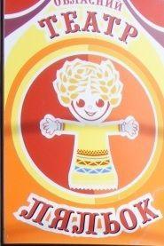Колобок. Кіровоградський театр ляльок