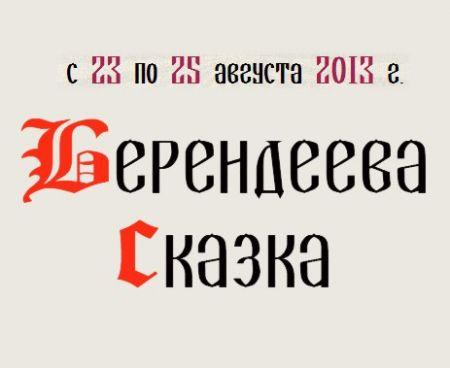 Фестиваль сказок: БЕРЕНДЕЕВА СКАЗКА - 2013
