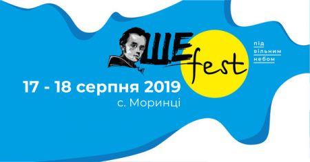 Фестиваль Ше.Fest 2019. Програма фестивалю. Афіша Моринці. Контакти. Повна інформація