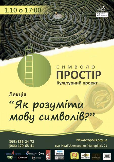 Лекція «Як розуміти мову символів?»