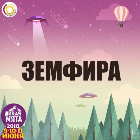 Земфира на фестивале «Дикая Мята» 2018