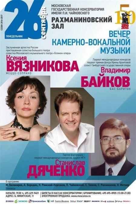 Вечер камерно-вокальной музыки. Московская консерватория