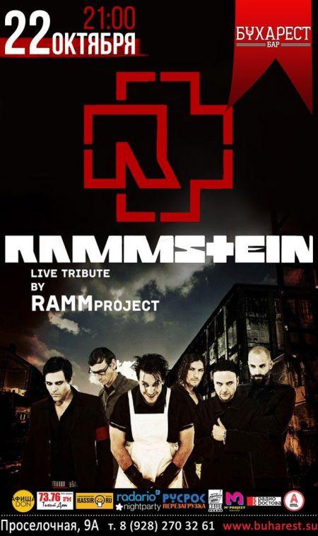 Концерт группы Rammproject