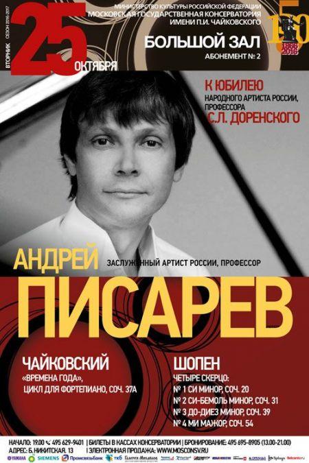 Андрей Писарев. Московская консерватория